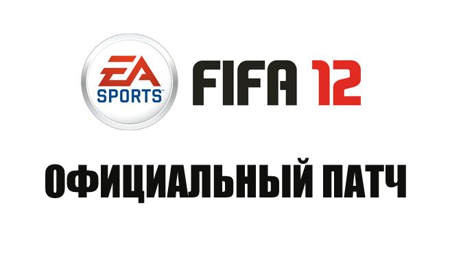 Скачать бесплатно фнл для fifa 13 zryynzut.