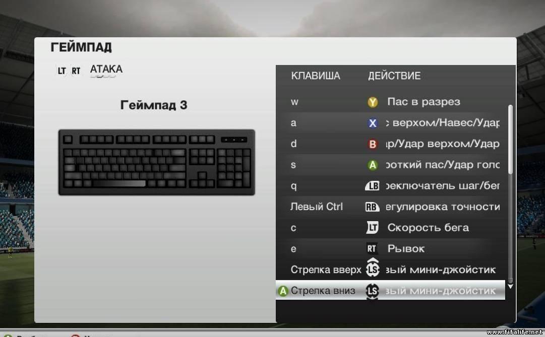 Настройка управления в Fifa 11 - YouTube. как в фифе 11 настроить клавиатур